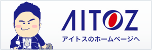 アイトスのホームページへ