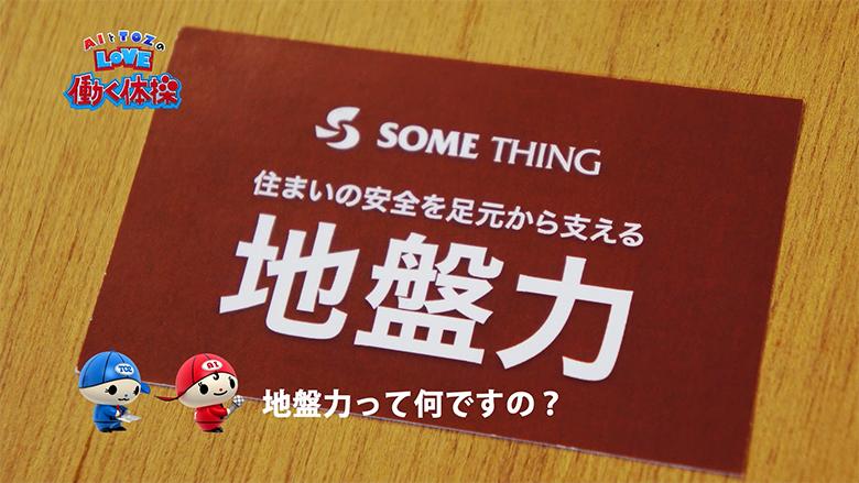 something_2