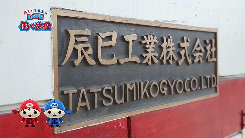 tatsumi_icatch
