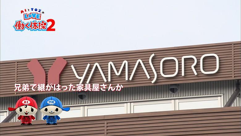 yamasoro_icatch