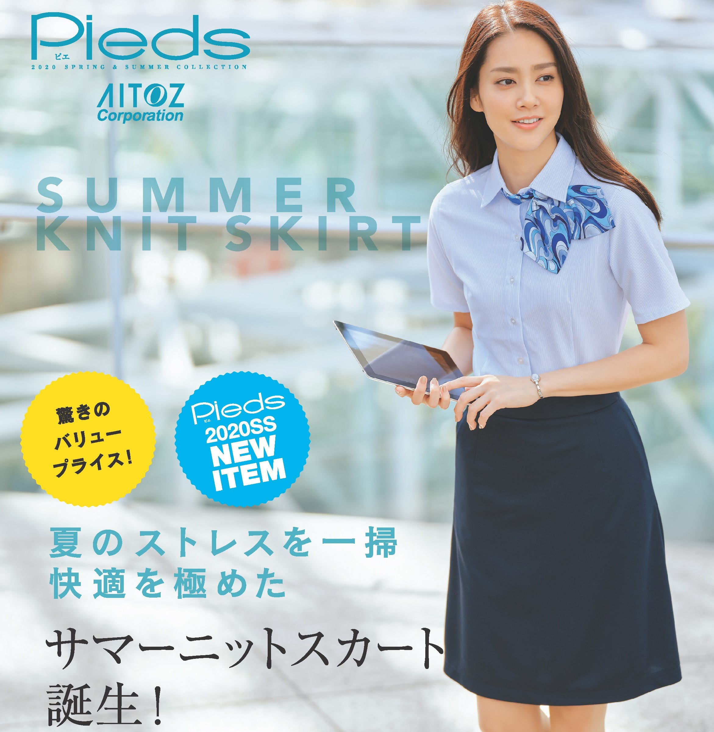 2020SS_Pieds新商品スカート_トップ2